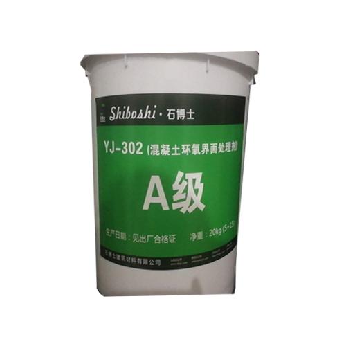 混凝土环氧界面处理剂