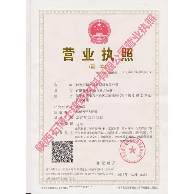 陕西石万博手机客户端登陆营业执照