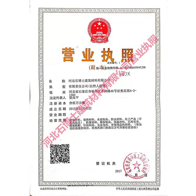 河北石万博手机客户端登陆营业执照