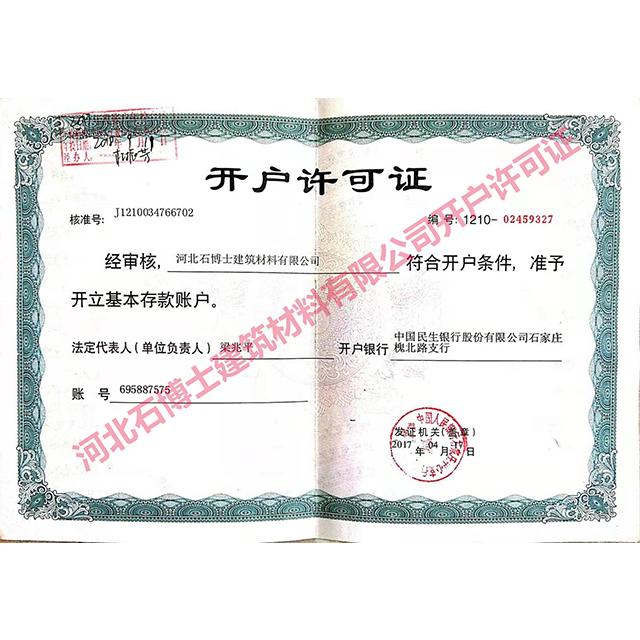 河北石万博手机客户端登陆开户许可证