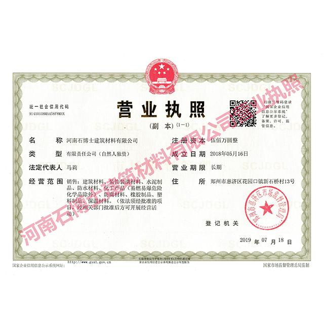 河南石万博手机客户端登陆营业执照