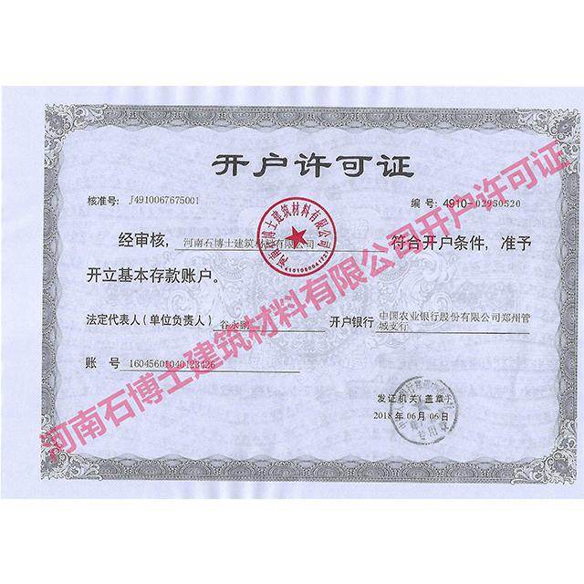河南石万博手机客户端登陆开户许可证