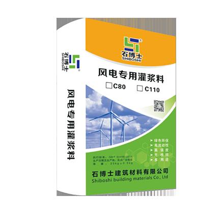 C110风电专用灌浆料
